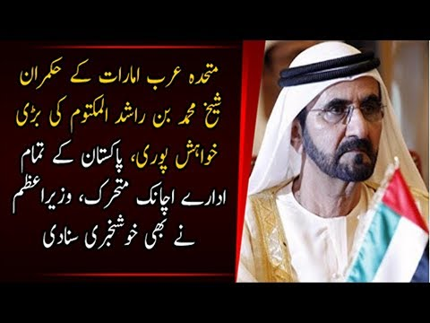 Pakistan surprised to saudi arabia prince shiekh mohmmed bin rashid