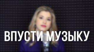 Ёлка - Впусти Музыку (Кавер/Cover)