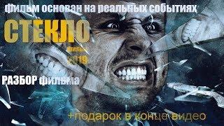 """ШОК!!! Обзор фильма """"Стекло"""" 2019 – реальная история из жизни!"""