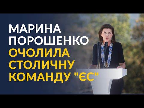 """⚡Такого ніхто не очікував! (Марина Порошенко очолює команду """"ЄС"""" до Київради)"""