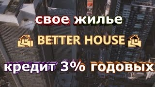 Где взять кредит на строительство дома - Better House Group 3%