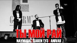 Karen ТУЗ & Naymada & Anivar - Ты Мой Рай (Live)