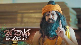 Sathya | Episode 27 - (2020-10-10) | ITN Thumbnail
