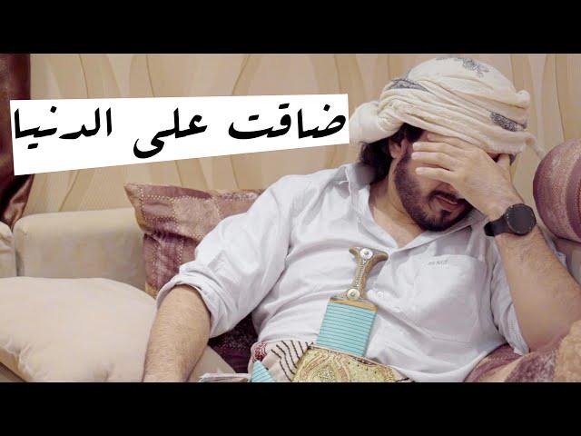 ضاقت علي الدنيا / العم ناجي 2020