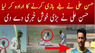Hassan Ali Become A Batsman  Pakistan Vs Sri Lanka 3rd ODI 2017 In UAE  Pak Vs Sri ODI Series 2017