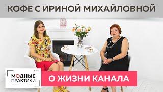 Пьем кофе с Ириной Михайловной и Олей Паукште Поговорим о планах канала Модные практики Мама