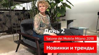 Тренды и новинки Salone del Mobile Milano 2018. Обзор выставки - День2.