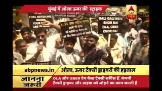 मुंबई में चल रही है ओला, ऊबर टैक्सी ड्राइवरों की हड़ताल | ABP News Hindi