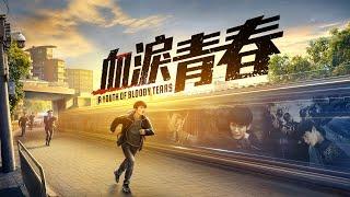 紀錄片 中國宗教迫害實錄之七《血淚青春》