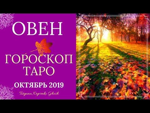 ♈ОВЕН - ТАРО Прогноз на ОКТЯБРЬ 2019 года💖Овен