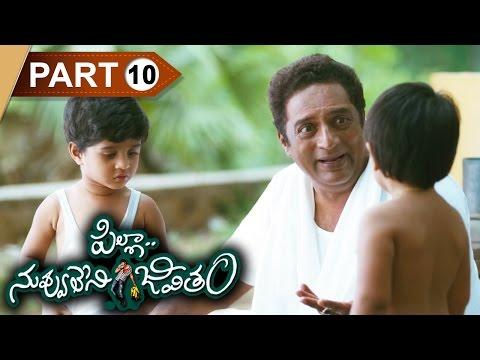 Pilla Nuvvu Leni Jeevitam Telugu Full Movie || Sai Dharam Tej, Regina Cassandra || Part 10