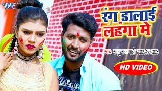 आगया #Raju Raj Mahi 2020 का हिट होली गीत | Rang Dalai Lahanga Me | Bhojpuri Hit Song