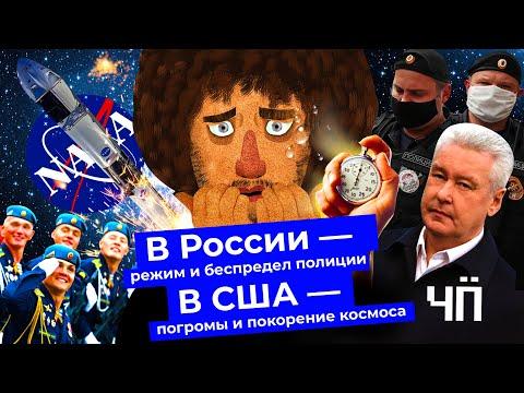 Чё Происходит #11 | Запуск Сrew Dragon Илона Маска, протесты в США, задержания журналистов в Москве