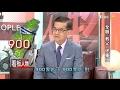 「全聯」教父 徐重仁 看板人物 20170212 (完整版)