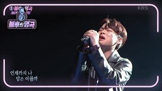 김영흠 - 비와 당신 [불후의 명곡2 전설을 노래하다/Immortal Songs 2] | KBS 201107 방송