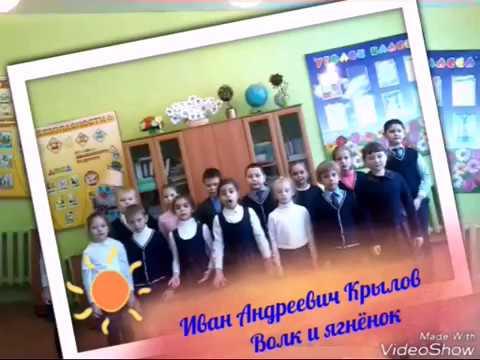 Изображение предпросмотра прочтения – «2В класс МБОУ Школа №9 г.Уфа» читает произведение «Волк и Ягнёнок» И.А.Крылова