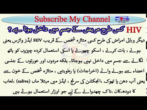 HIV Treatment - Hiv Aids Cause And Treatment -  Aids Ka Ilaj