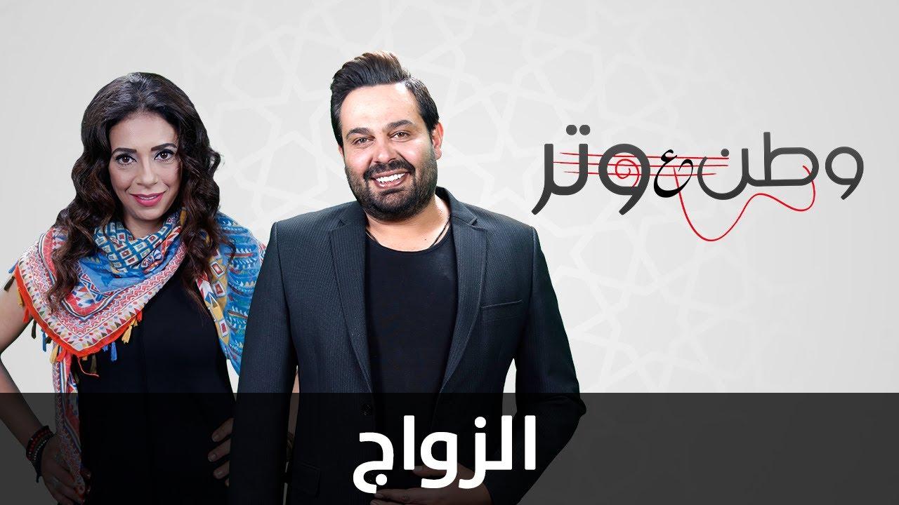 وطن ع وتر 2017 - الحلقة الرابعة والعشرون 24 - الزواج