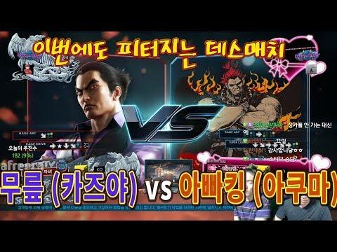 2017/10/10 Tekken 7 FR Rank Match! Knee (Kazuya) vs Daddyking (Akuma)