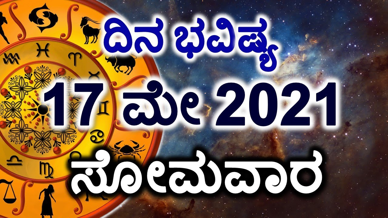 Dina Bhavishya | 17 May 2021 | Daily Horoscope | Rashi Bhavishya|Today Astrology in Kannada