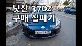 닛산 370z를 구매하지 않은 이유 1편.