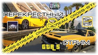 GTA 5 Cross-Stream: Догонялки в противоборстве (Часть 1)