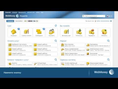WebMoney Keeper Mini: как выписать счет
