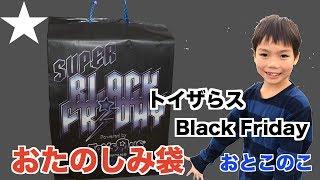 トイザらス Black Friday おたのしみ袋 おとこのこ  2018  福袋 イオン ブラックフライデー 検索動画 22