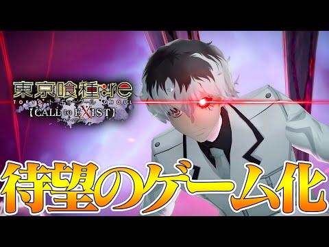 東京喰種:re【CALL to EXIST】ってどんなゲーム?