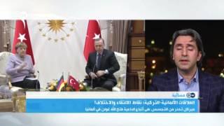 مسائية DW : ميركل تلتقي اردوغان في أنقرة...خلفيات الزيارة وتداعياتها!
