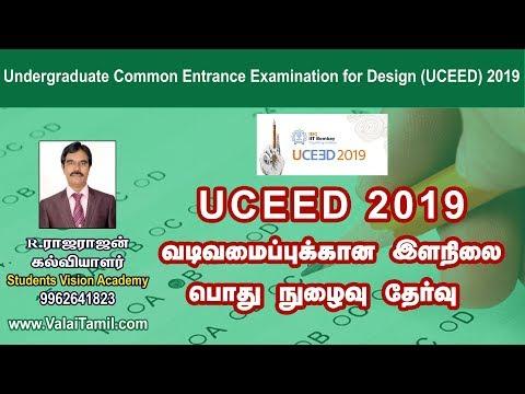 வடிவமைப்புக்கான இளநிலை பொது நுழைவு தேர்வு | (UCEED) 2019 Latest Updates