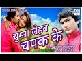 Download चुम्मा लेहब चपक के || Chumna  Lehab Chapak Ke || Bhojpuri hot Song || Singer Shrawan Sultanpuri MP3 song and Music Video