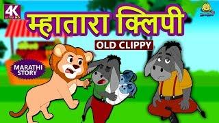 म्हातारा क्लिपी | म्हातारा गाढवाची गोष्टी | Marathi Goshti | Marathi Fairy Tales | Koo Koo TV