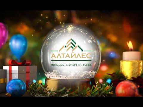 """Новогоднее поздравление генерального директора холдинга """"Алтайлес"""" Ивана Ключникова"""