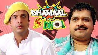Dhamaal V / S Dhol - Lo mejor de las escenas de comedia hindi - Rajpal Yadav - Javed Jaffery - Vijay Raaz