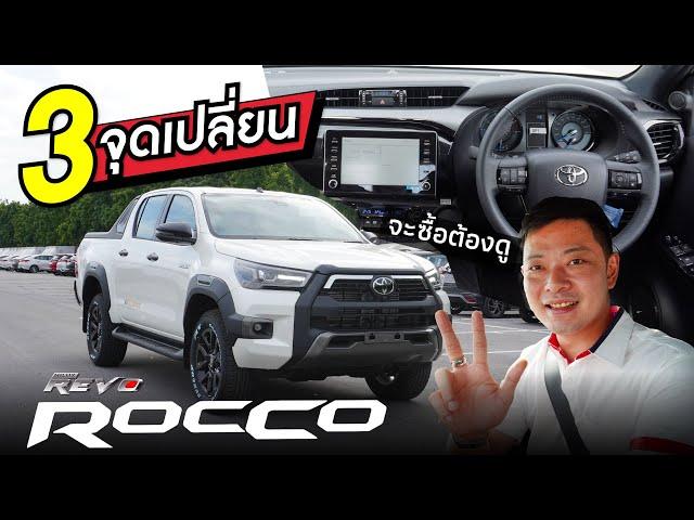 3 จุดเปลี่ยน Revo Rocco 2021 ให้ขนาดนี้ไม่ซื้อได้ไง ! !