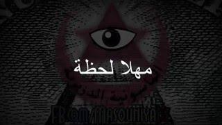 vuclip ZAROUTA YOUCEF Illuminati Algerie 2016 زروطة يوسف ماسوني كونفيرمد في الØ