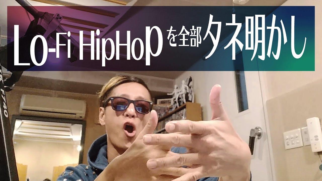 Lofi Hip Hopの作りかた – PIANO FLAVA Official Website