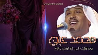 محمد عبده ❣ يوم  اقبلت نادى لها القلب 🔼 ) HD