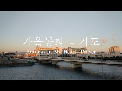 Autumn In My Heart - Prayer/기도 (ENG/HAN/ROM)