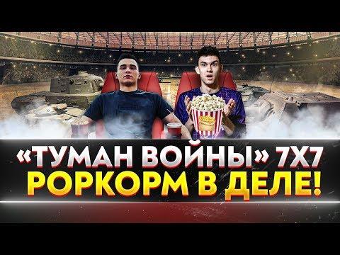 Турнир «ТУМАН ВОЙНЫ» 7х7. Команда POPKOPM В ДЕЛЕ!