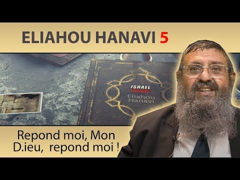 ELIAHOU HANAVI 5 - Repond moi, Mon D.ieu, repond moi ! - Rav Itshak Attali (+ 972 54 555 93 60)