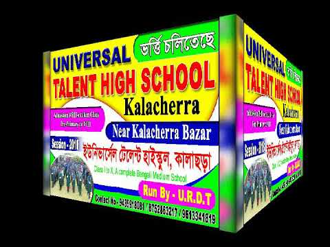 Universal talent  high school