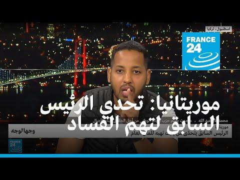 موريتانيا: الرئيس السابق يتحدّى من يثبت نهبه للمال العام  - نشر قبل 4 ساعة