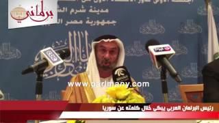 بالفيديو.. رئيس البرلمان العربى يبكى خلال كلمته عن سوريا بشرم الشيخ