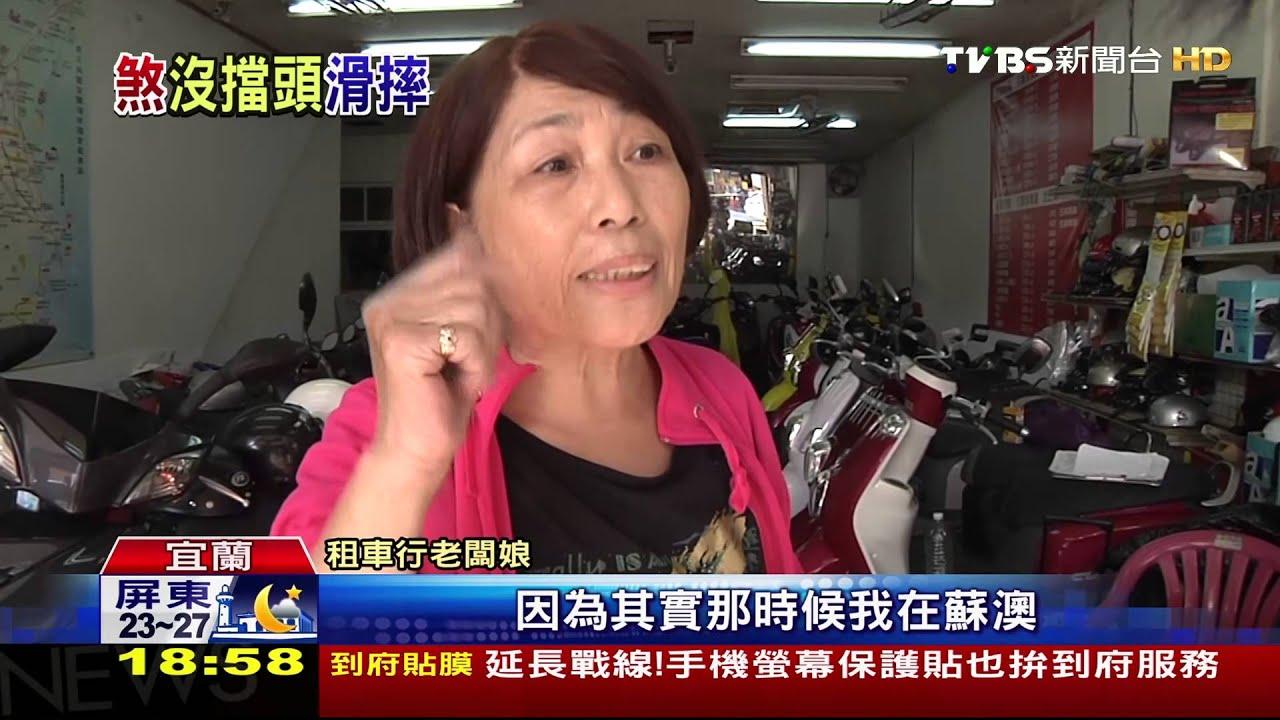 【TVBS】 煞不住!學生租機車出遊 煞車故障害摔 - YouTube