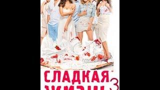 Сладкая жизнь 3 сезон 7 эпизод