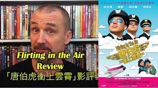 Flirting in the Air/唐伯虎衝上雲霄 Movie Review