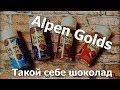 26 ВЫПУСК ОБЗОР ALPEN GOLDS mp3