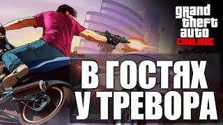 GTA ONLINE - В Гостях у Тревора #17 (16+)